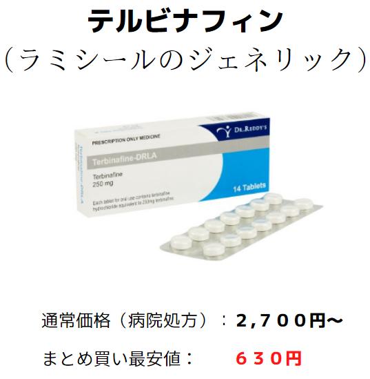 抗真菌内服薬 テルビナフィン ネット通販最安値 薬 真菌 お取り寄せ