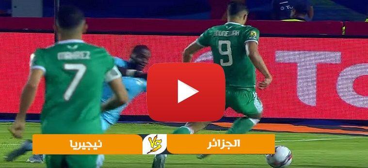 مباراه مصر ونيجيريا مباشر