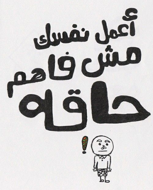Pin By Nora Ismyslf On فهلوه Funny Arabic Quotes Jokes Quotes Love Quotes Wallpaper