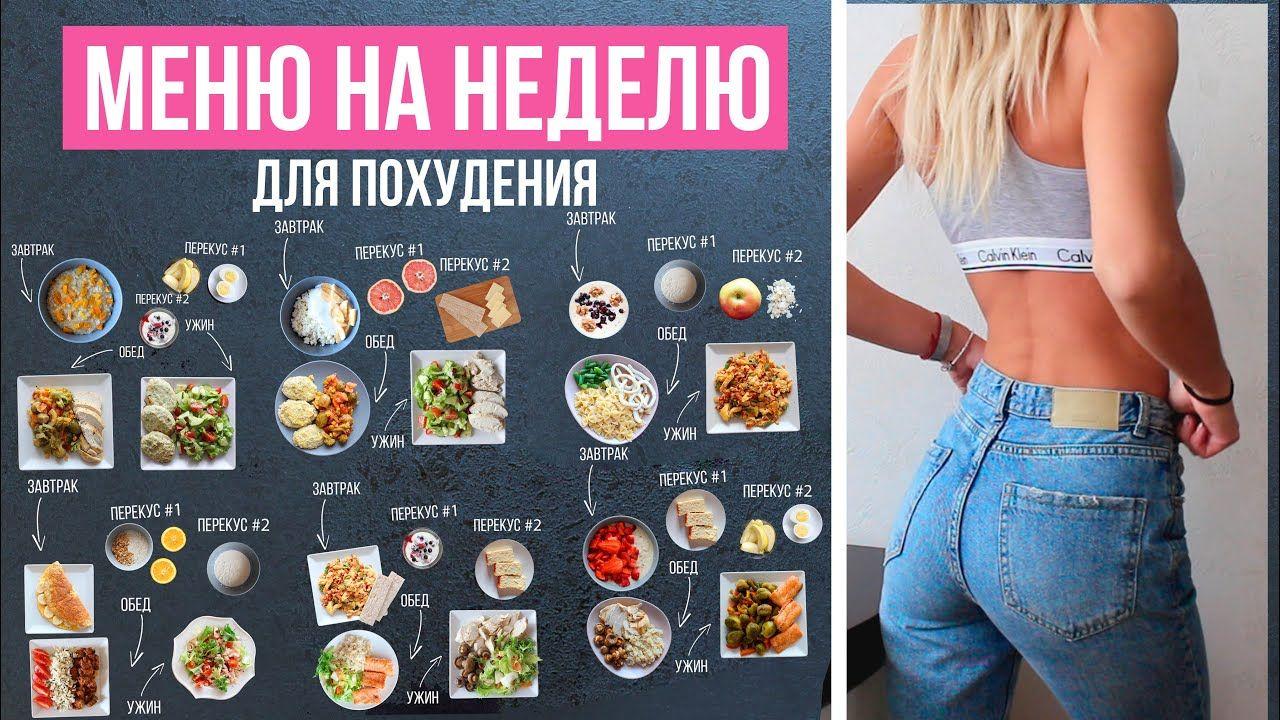 Пп Для Похудения За Неделю. ПП меню на неделю для похудения: примеры рецептов на каждый день