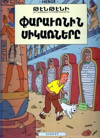 Couverture de Tintin (en langues étrangères) -4Arménien- Paravonin sigarneree