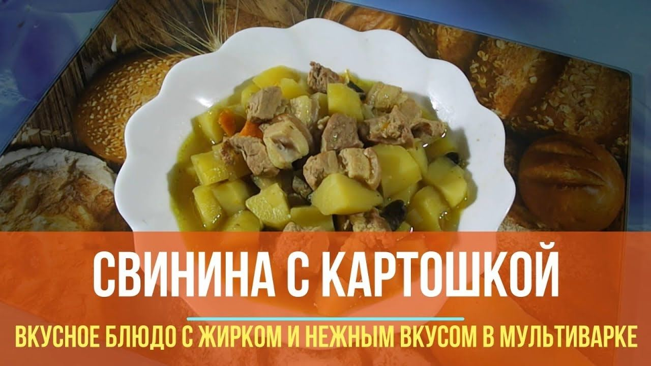 Fried potatoes in the multivark. How to cook