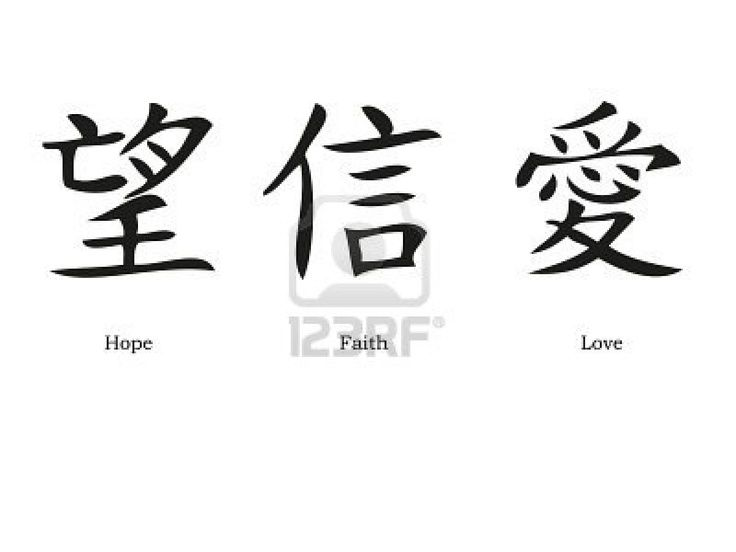 Chinese Symbols For Love Hope And Faith Stock Photo Have The