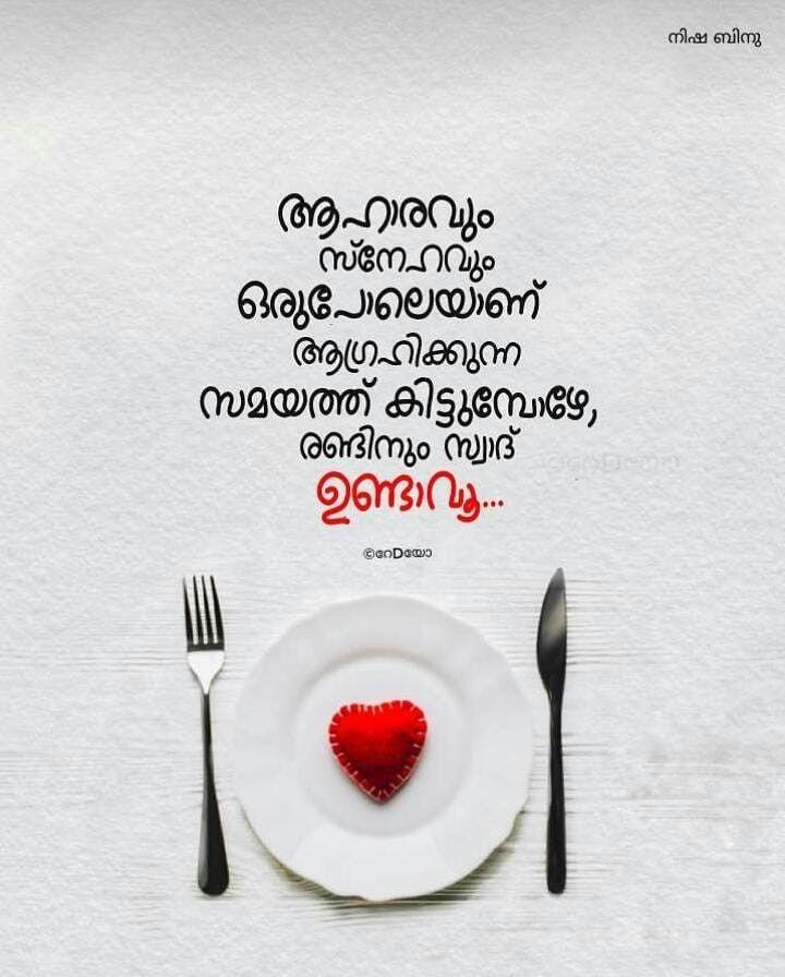 Disability Malayalam Quotes 2: Sthyam😑