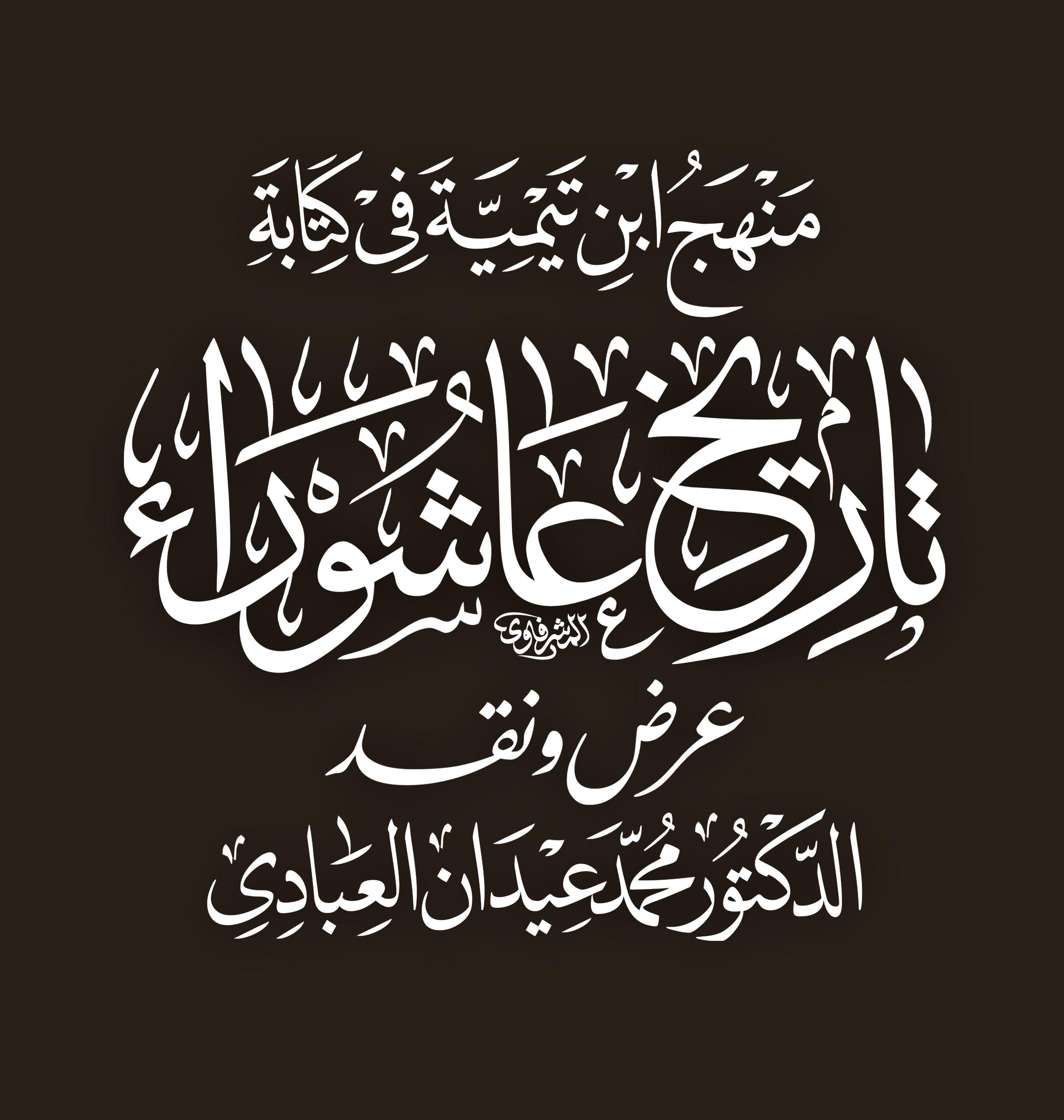 تاريخ عاشوراء الخطاط المشرفاوي Arabic Calligraphy Calligraphy