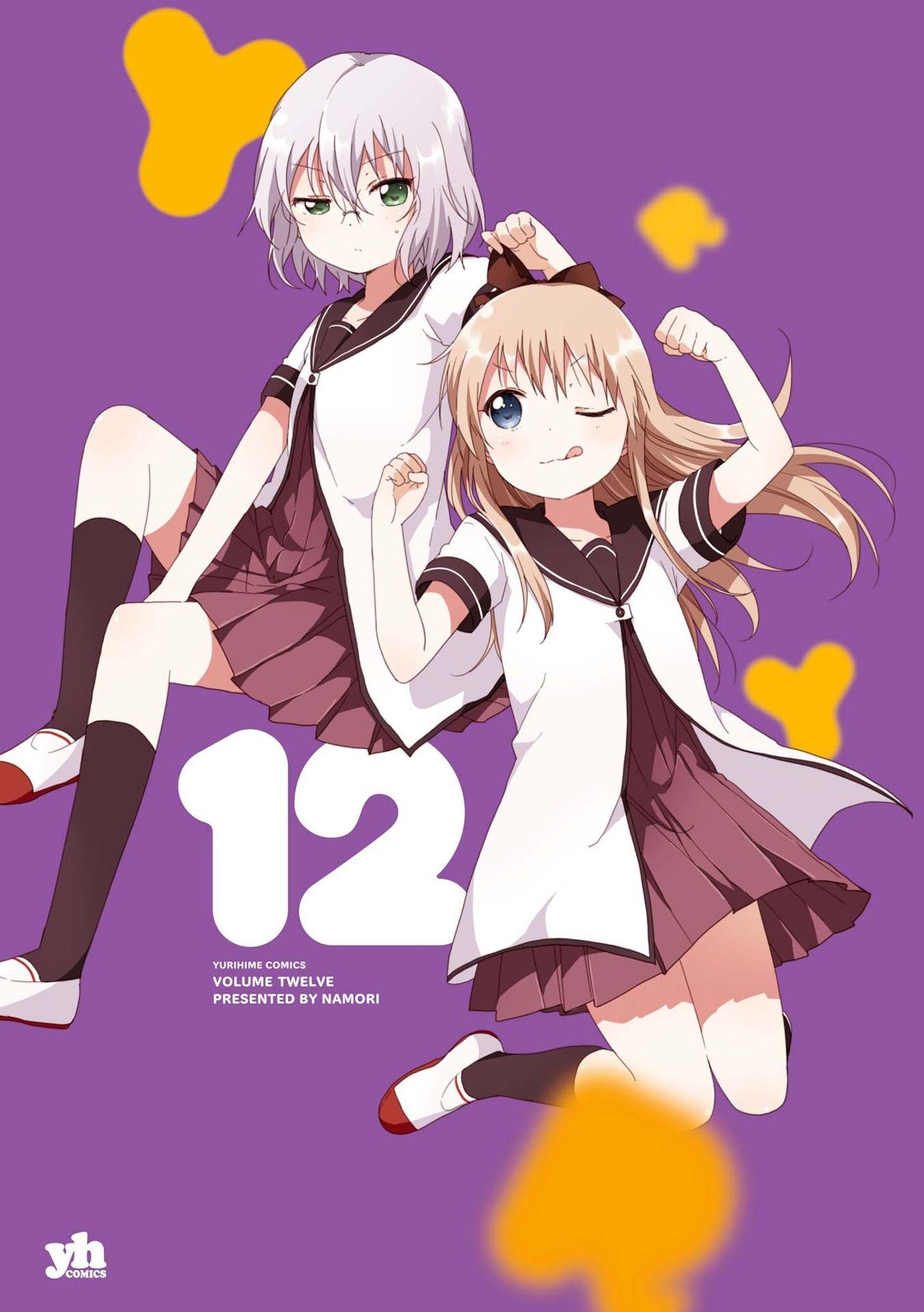 amazon co jp ゆるゆり 12 百合姫コミックス 電子書籍 なもり kindleストア イラスト ゆるゆり かわいいアニメガール