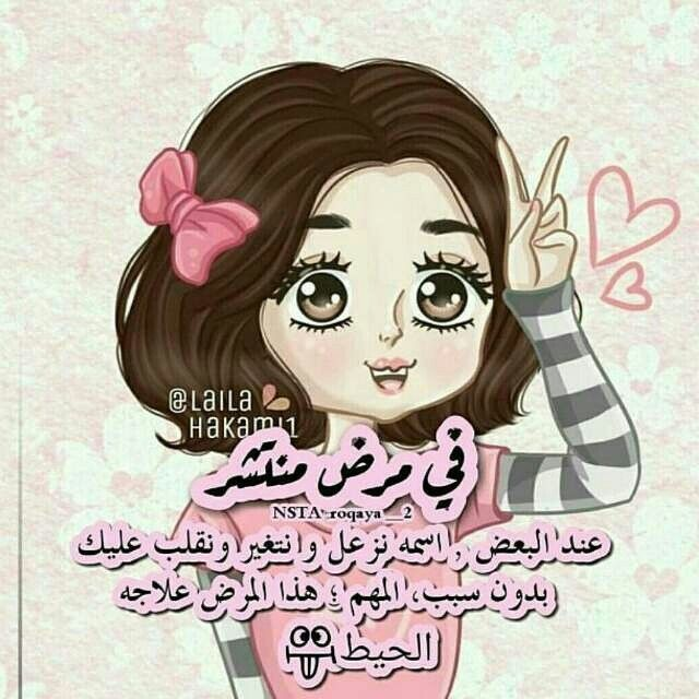 Pin By Princess On Funny Girly Quotes Arabic Funny Photo Quotes