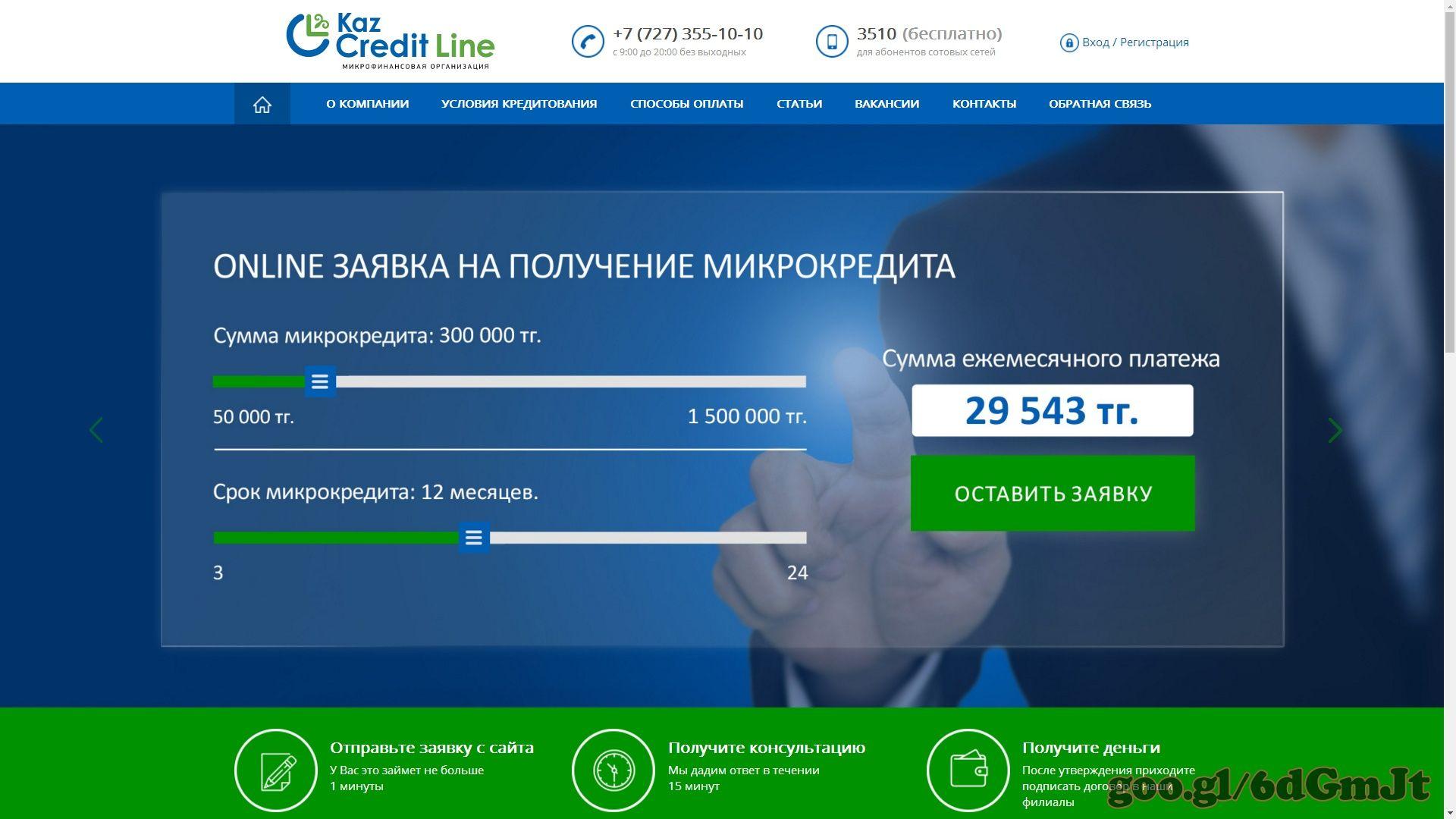 совкомбанк кредит кредитный калькулятор