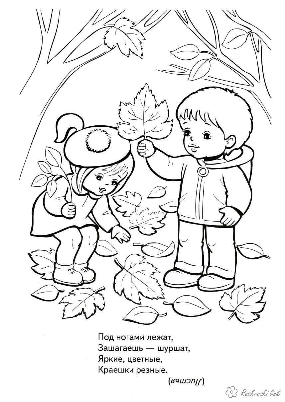 Картинки по запросу раскраски осень скачать бесплатно (с ...