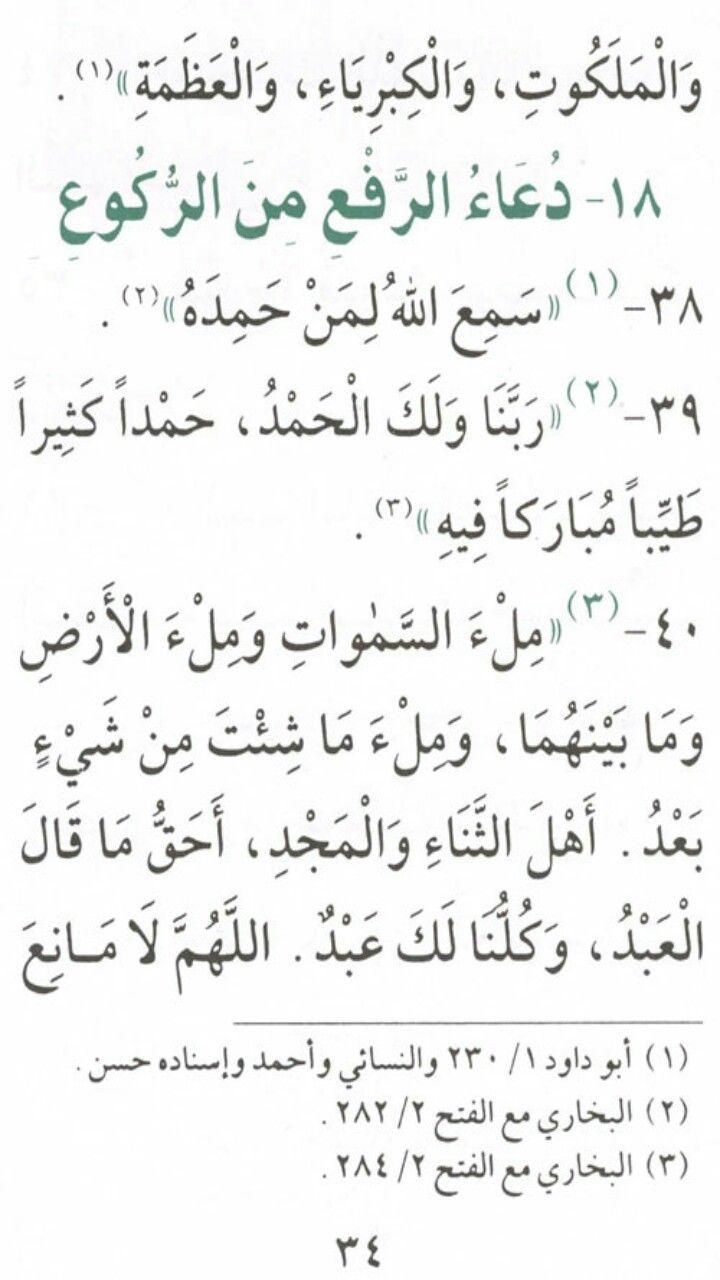 18 دعاء الرفع من الركوع Math Quotes Islam