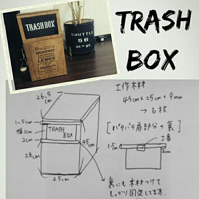棚 Diy 工作木材 Diyゴミ箱 男前 などのインテリア実例 2015 11 28