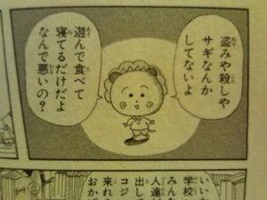 画像で見る さくらももこ劇場コジコジ 名言 名場面集 naver まとめ manga odai quotes