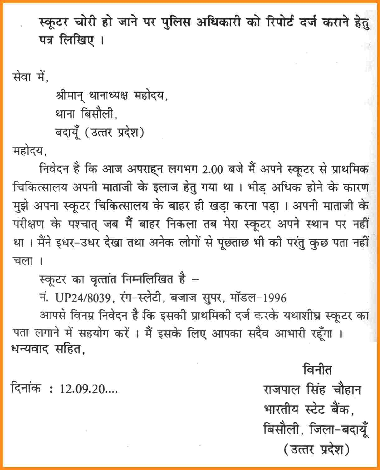 Resume Letter In Hindi Application Letter Hindi To Bank
