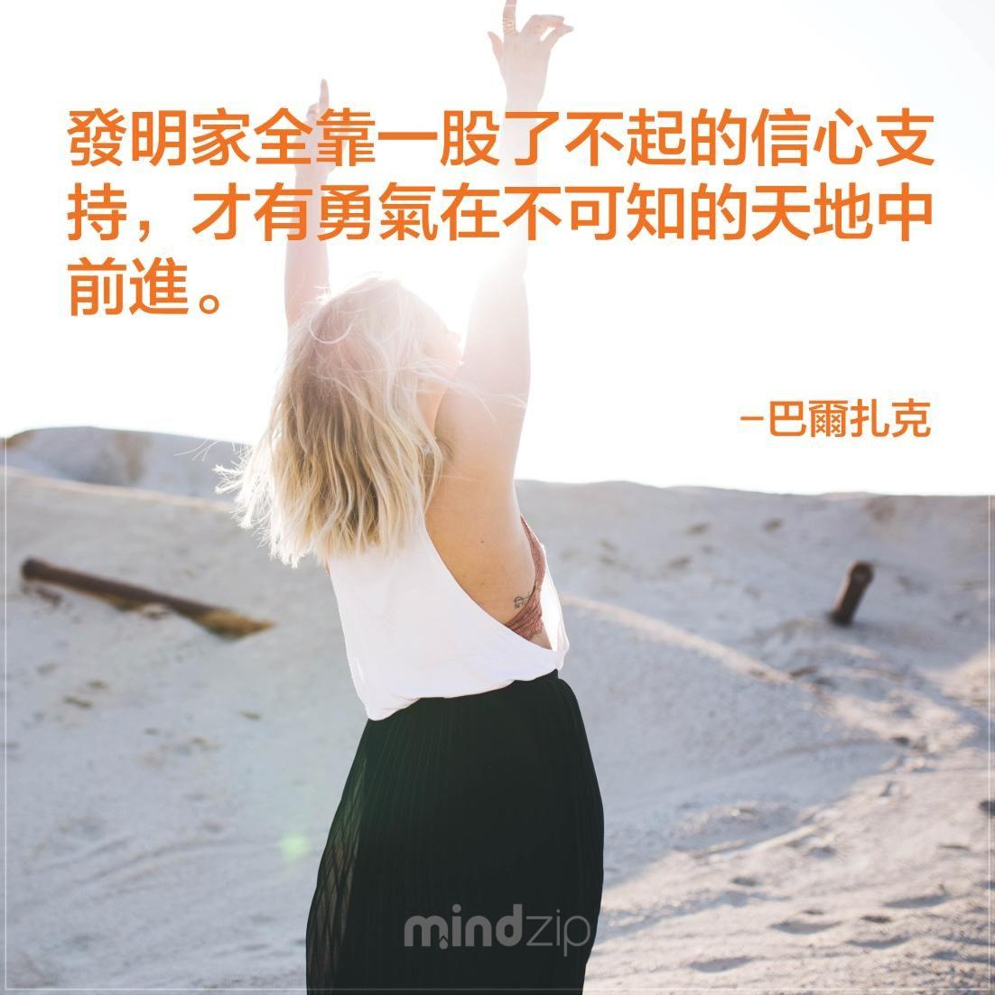 你有發明家的精神嗎? 標記你那位勇敢的朋友吧! https://i0.wp.com/get.mindzip.net #巴爾扎克 #語錄 #語錄分享 #成功 #激勵人心 ...