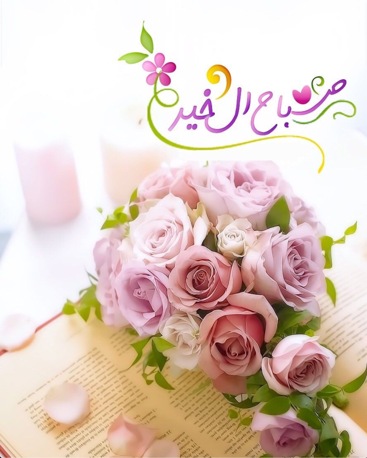 صباح الخير Beautiful Morning Messages Good Morning Flowers Good Morning Arabic