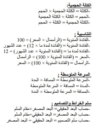 مرشدي في الرياضيات قواعد الرياضيات Math Math Equations