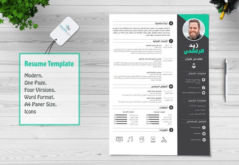 Zayd Modern Arabic Resume Template Resumesmag Resume Template Free Resume Template Word Simple Resume Template