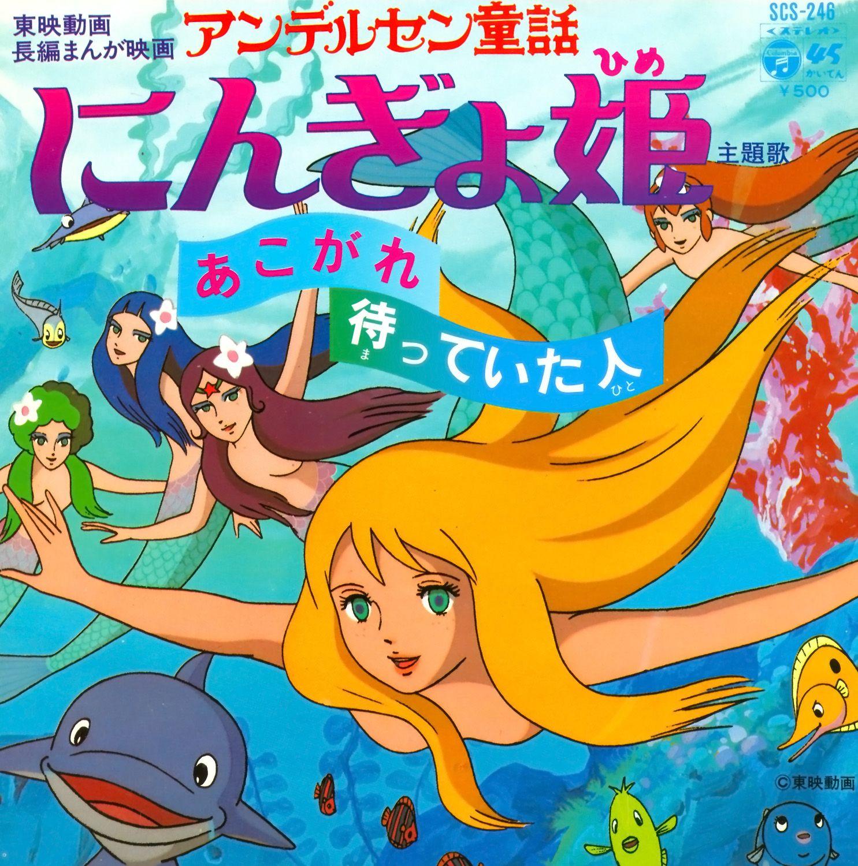Die Kleine Seejungfrau Andersen Douwa Ningyo Hime The Mermaid Princess Movie 1975 The Little Mermaid Anime Book Mermaid
