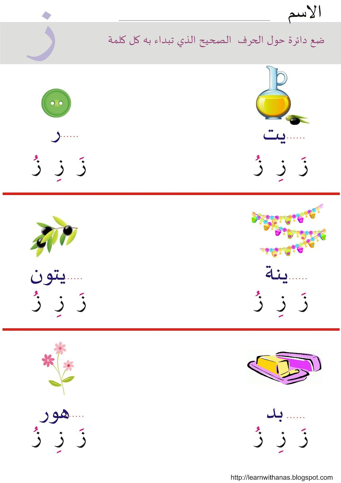 Pin By A Isha On Arabic For Kids