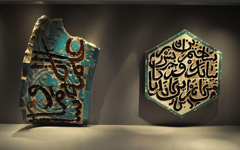 Pergamon Museum Islamic Art Museum Museum Fur Islamische Kunst Islamic Art Islamic Art Museum Pergamon Museum