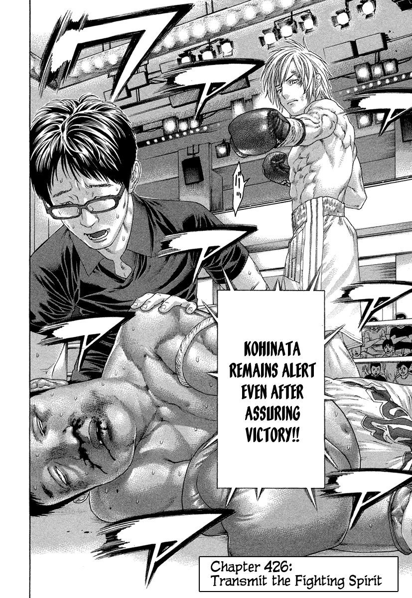 Kohinata Minoru is a college student at a college that is popular for its sports rather than academic orientation. He starts out as a gymnast alongside his friend, Nana, but is bullied by his gymnast seniors. One evening, a karate student at the college, Mutou Ryuuji, witnesses Minoru being bullied and comes to his rescue and drags him into the world of karate. Minoru makes new friends and learns some of their dark pasts, including a shocking death that reveals motives for revenge.