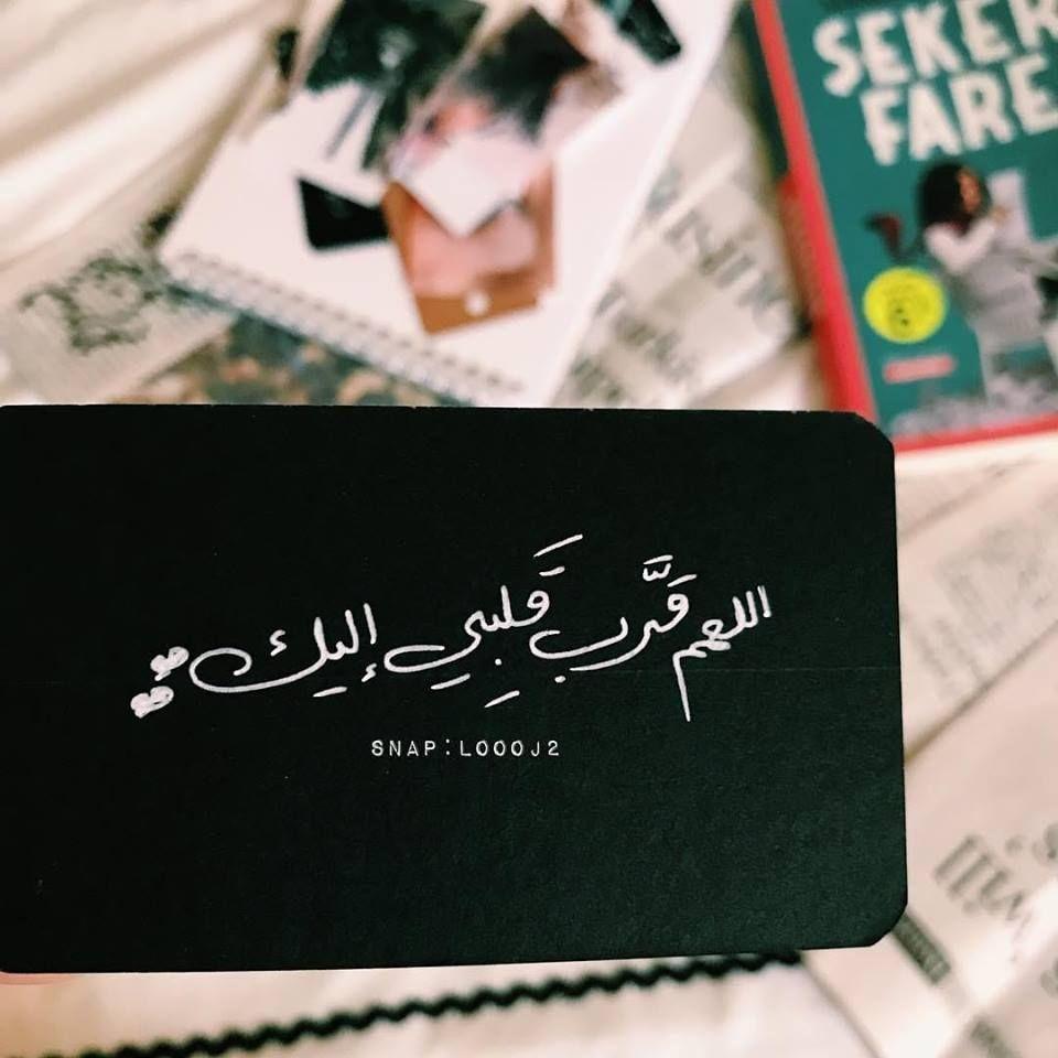 اللهم قرب قلبي إليك Arabic Quotes Personality Types Islam