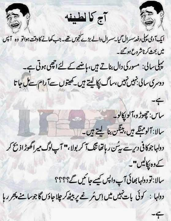 Funny Text Message In Urdu : funny, message, Latest, Funny, Messages,urdu, Poetry, SMS,Poetry, Pictures, Sms,pictures, Messages,, Jikes