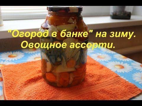 """""""Огород в банке"""" на зиму. Овощное ассорти. - YouTube"""