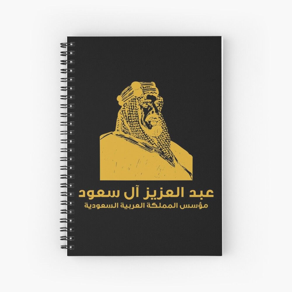 Get My Art Printed On Awesome Products Support Me At Redbubble Rbandme Https Www Redbubble Com I Notebook Abdelaziz Al Saud Fou Art Prints My Notebook Art
