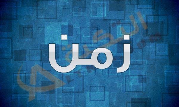 معنى اسم زمن في المعجم العربي اسم زمن مذكر وهو اسم غريب على السمع حيث أن هذه الفترة ظهرت الكثير من ا Fish Drawing For Kids Tech Company Logos Drawing For