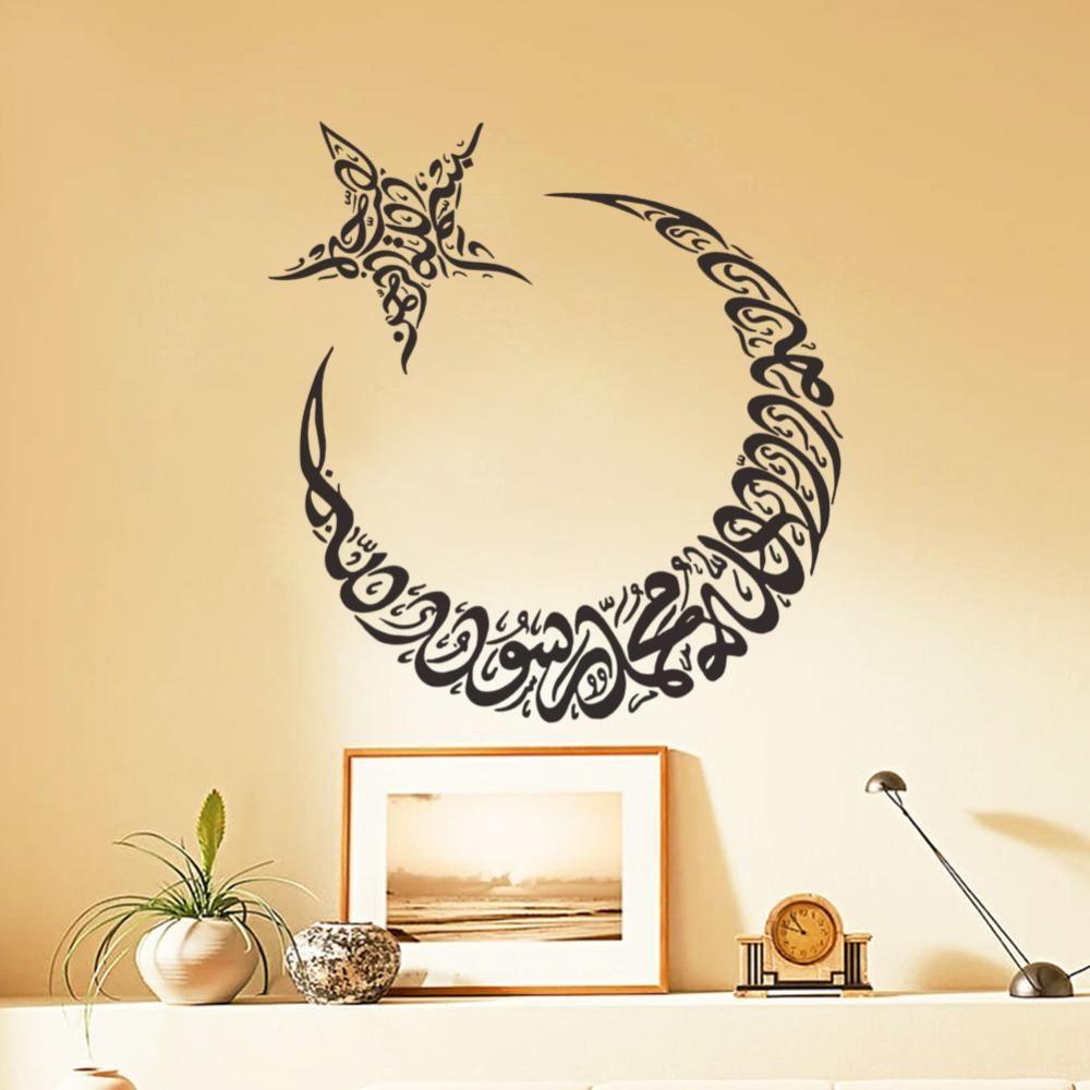 Moon Star projeto da arte islâmica Slamic parede de vinil adesivo de ...