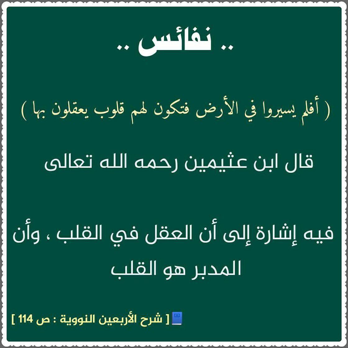 Pin By الأثر الجميل On أقوال الصحابة والعلماء Hsi