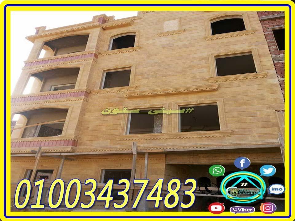 واجهات عمارات سكنية فى مصر Stone