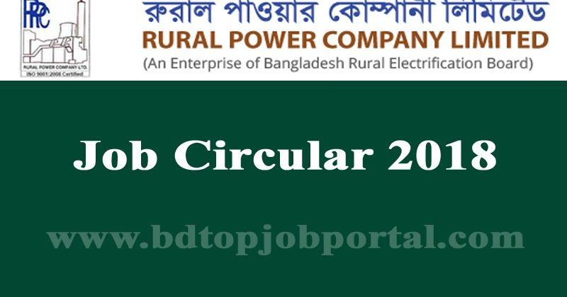 Rpcl Job Circular 2019 Job Circular Government Jobs Job