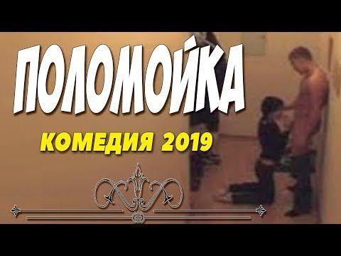 фильм 2019 потерял трусы от смеха поломойка русские