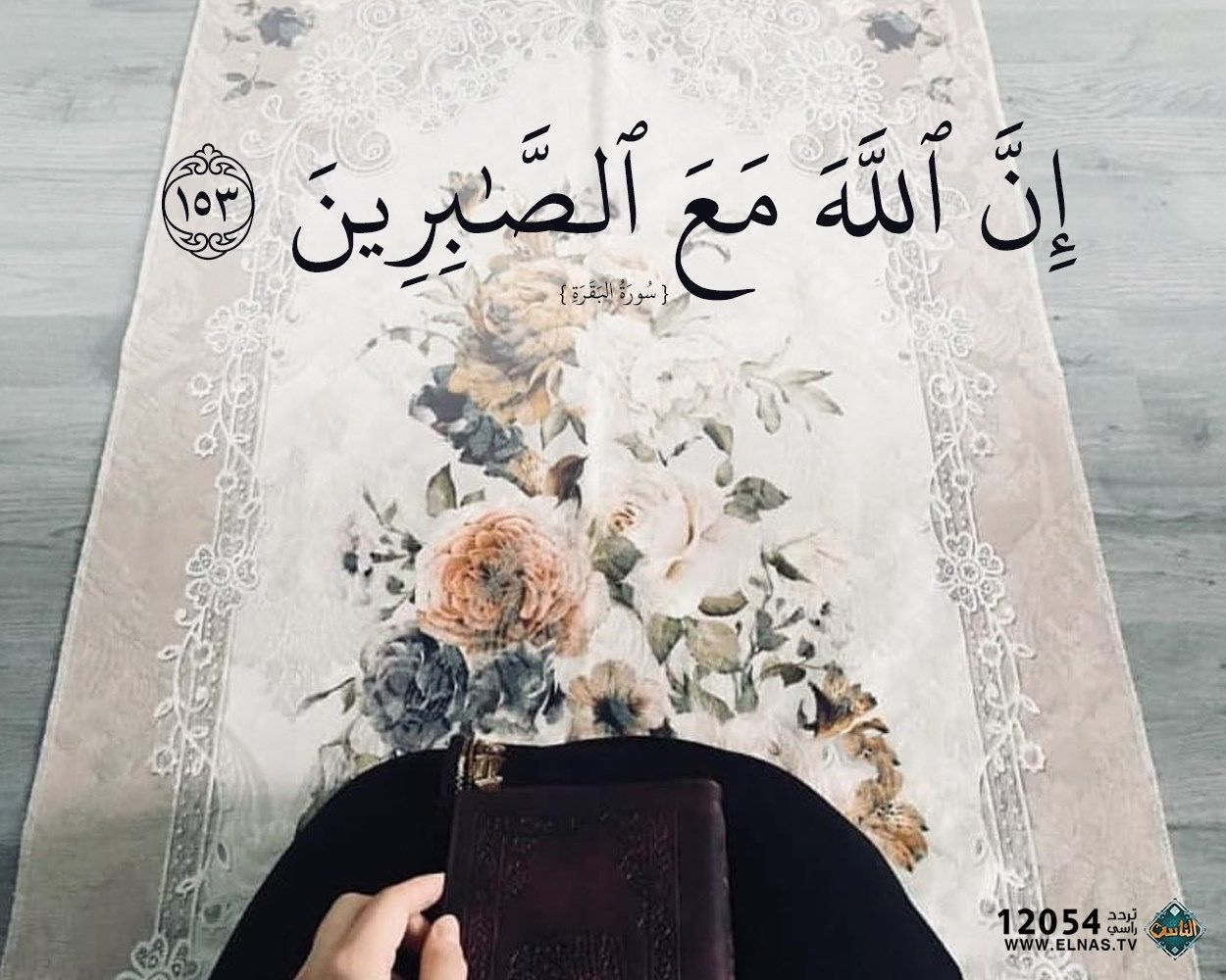 لو كانت الدنيا سهلة ميسـرة لما كان الصبر أحد أبواب الجنة قيل لأحد الص الحين ما هو الص بر الجميل قال أن Islamic Quotes Wallpaper Wallpaper Quotes Lace Top