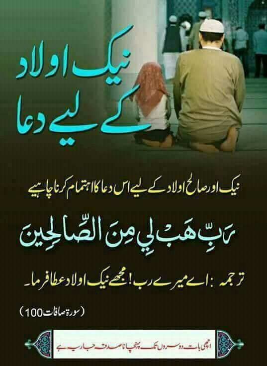 Pin By Afia Khan On Wazaif Islamic Love Quotes Islamic Inspirational Quotes Quran Verses