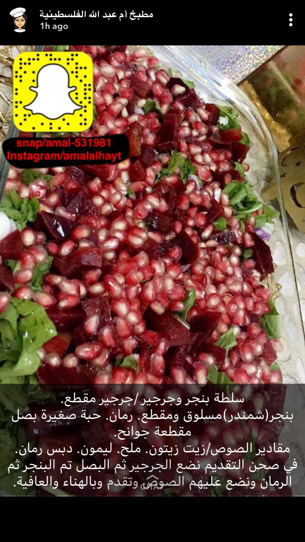 Pin By Hala Tammam On سلطات Food Network Recipes Cooking Recipes Food Receipes
