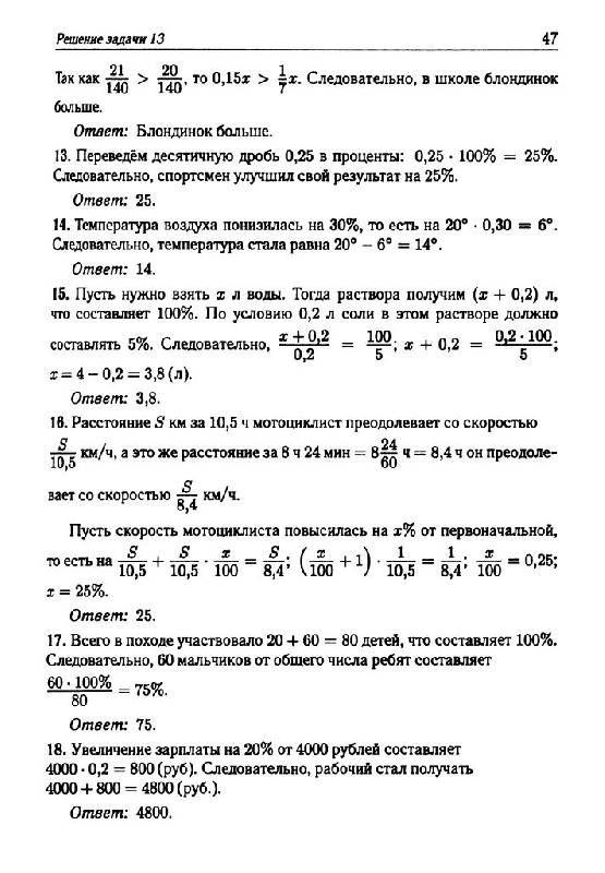 Решебник по русскому 4 класс рамзаева без регистрации смс