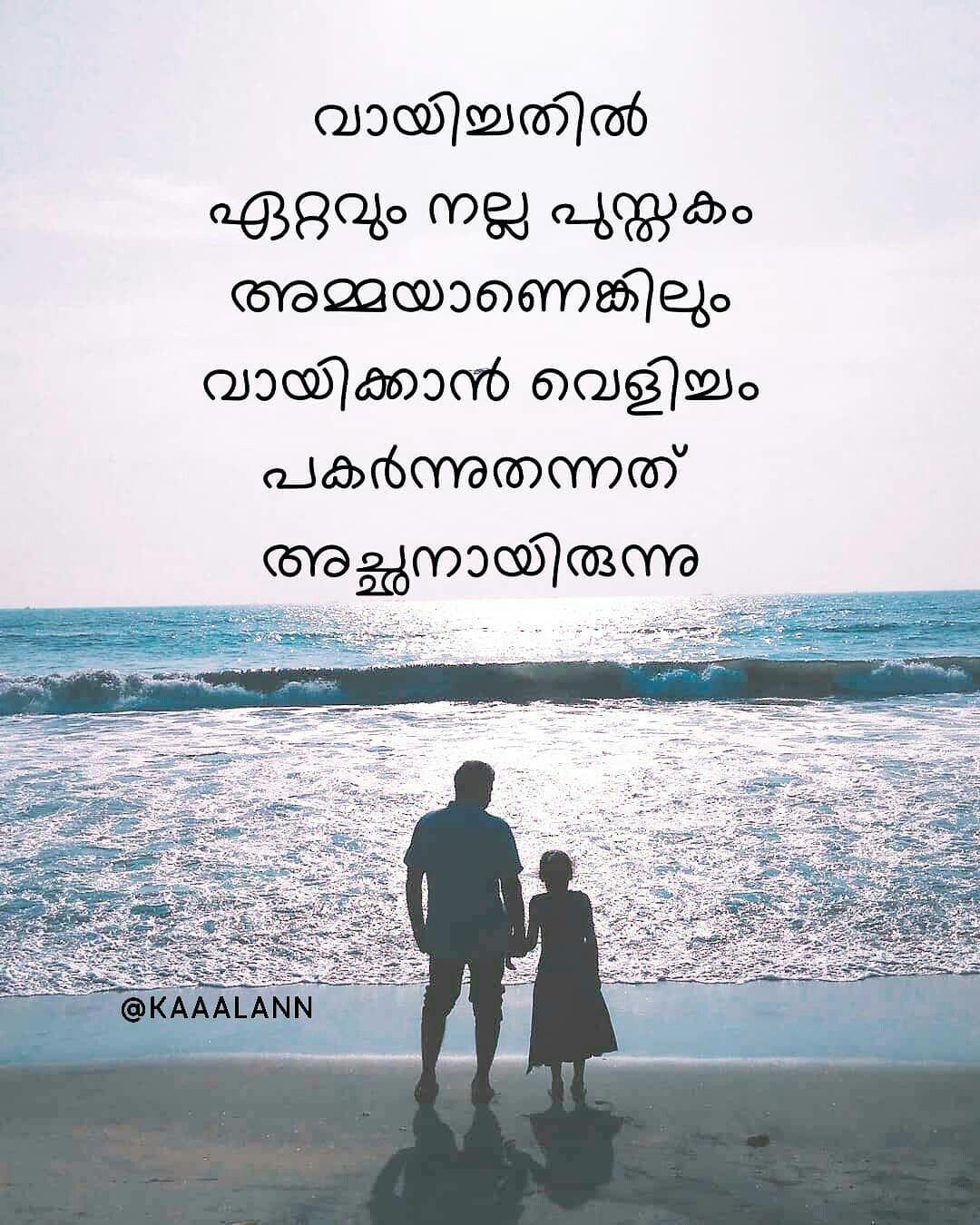 Uppa Umma Ishtam Inspire Quotes Malayalam Quotes Inspirational