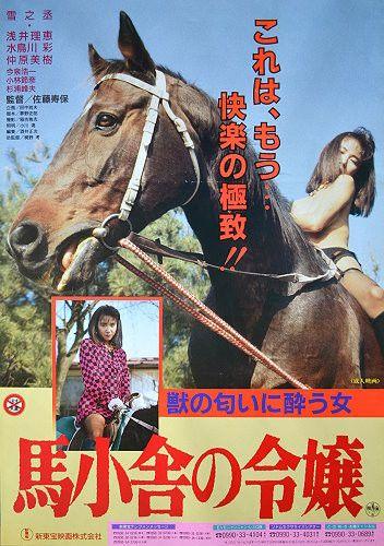 馬小舎の令嬢 1991 監督 佐藤寿 映画 ポスター 映画 日本映画