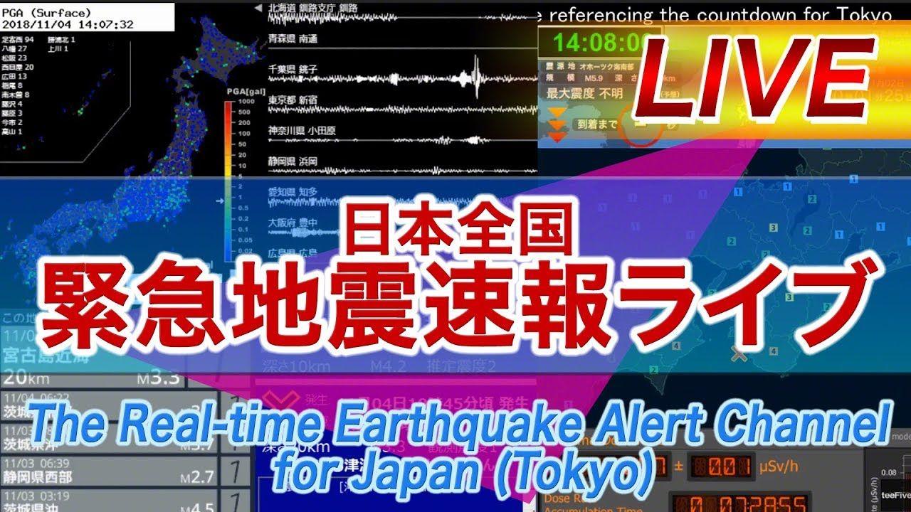 地震 速報 緊急