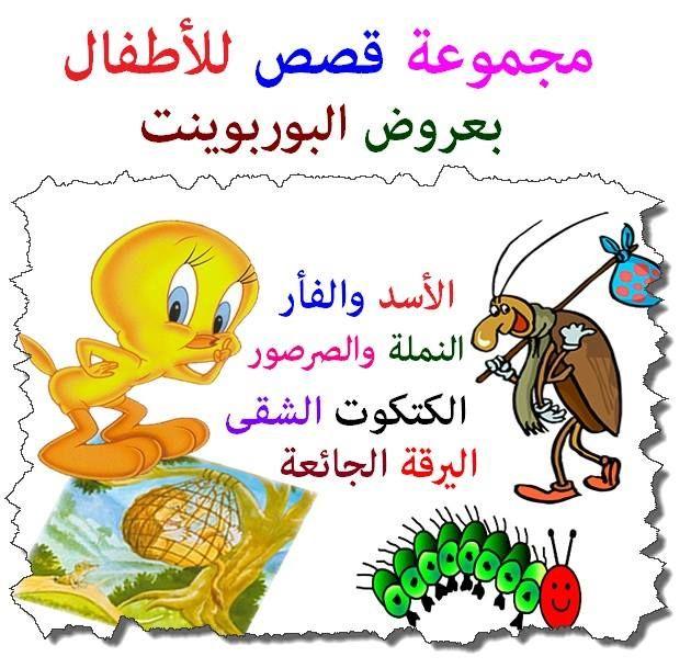 مجموعة قصص للأطفال بعروض البوربوينت قصص اطفال Arabic Kids Alphabet Matching Education