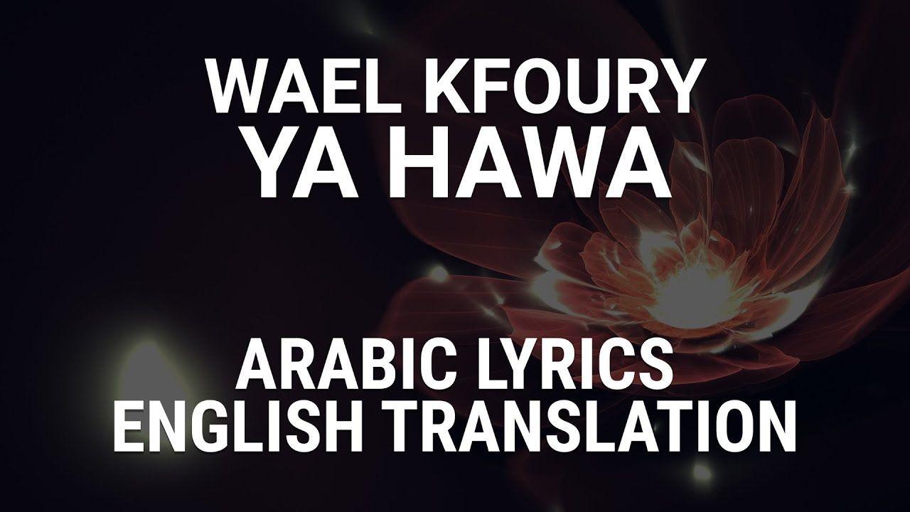 Wael Kfoury Ya Hawa Lebanese Arabic Lyrics Translation وائل كفور Wael Kfoury Lyrics English Translation