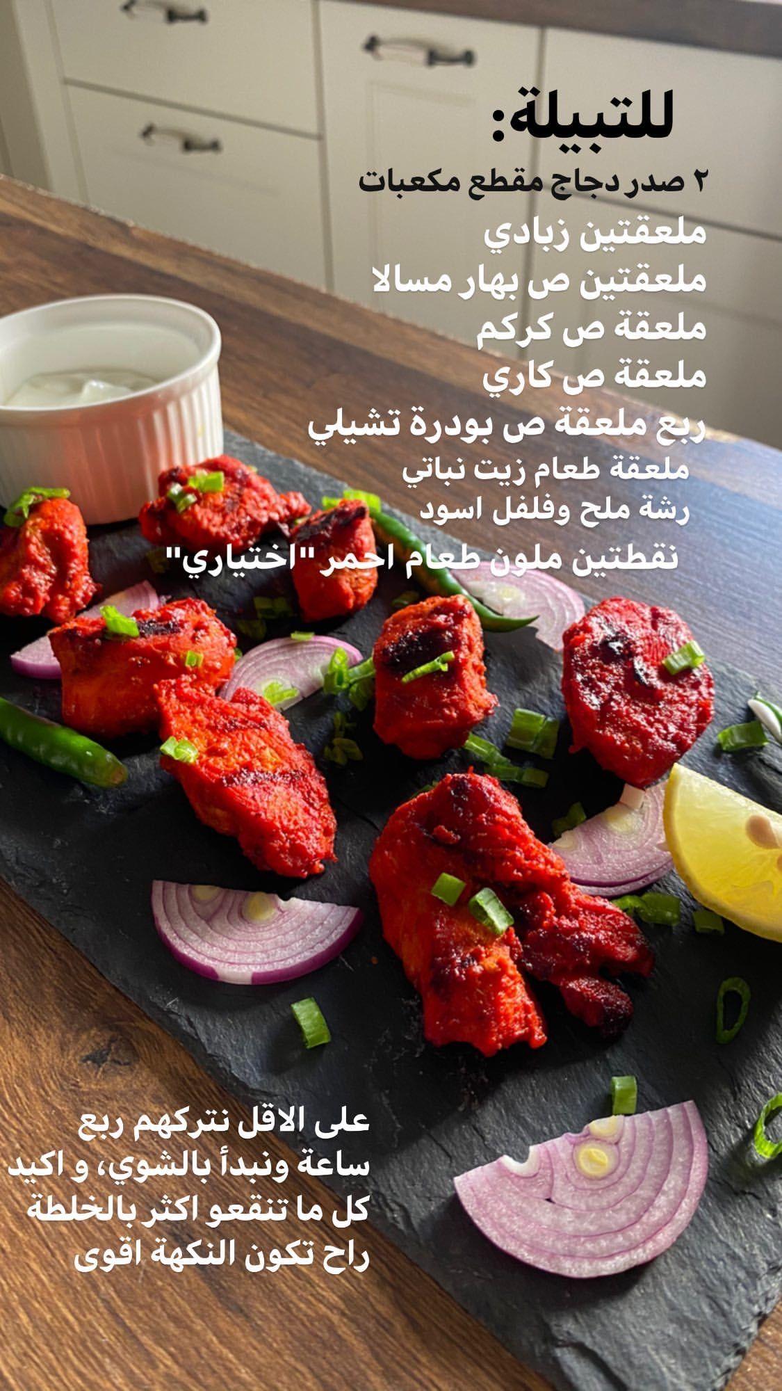 Pin By Istifada استفادة On خواردن و شيرينى و تورشيات Healty Food Food Food And Drink