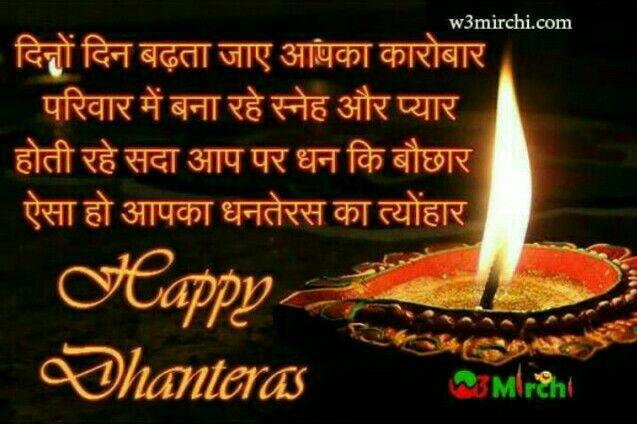 Dhanteras Happy dhanteras, Happy dhanteras wishes