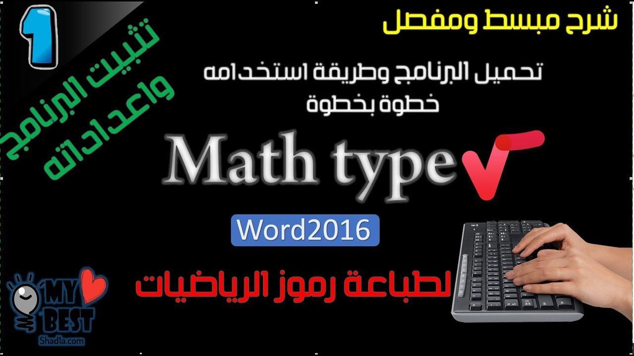 Mathtype 7 ماث تايب 7 لطباعة رموز الرياضيات Type I Lesson Incoming Call Screenshot