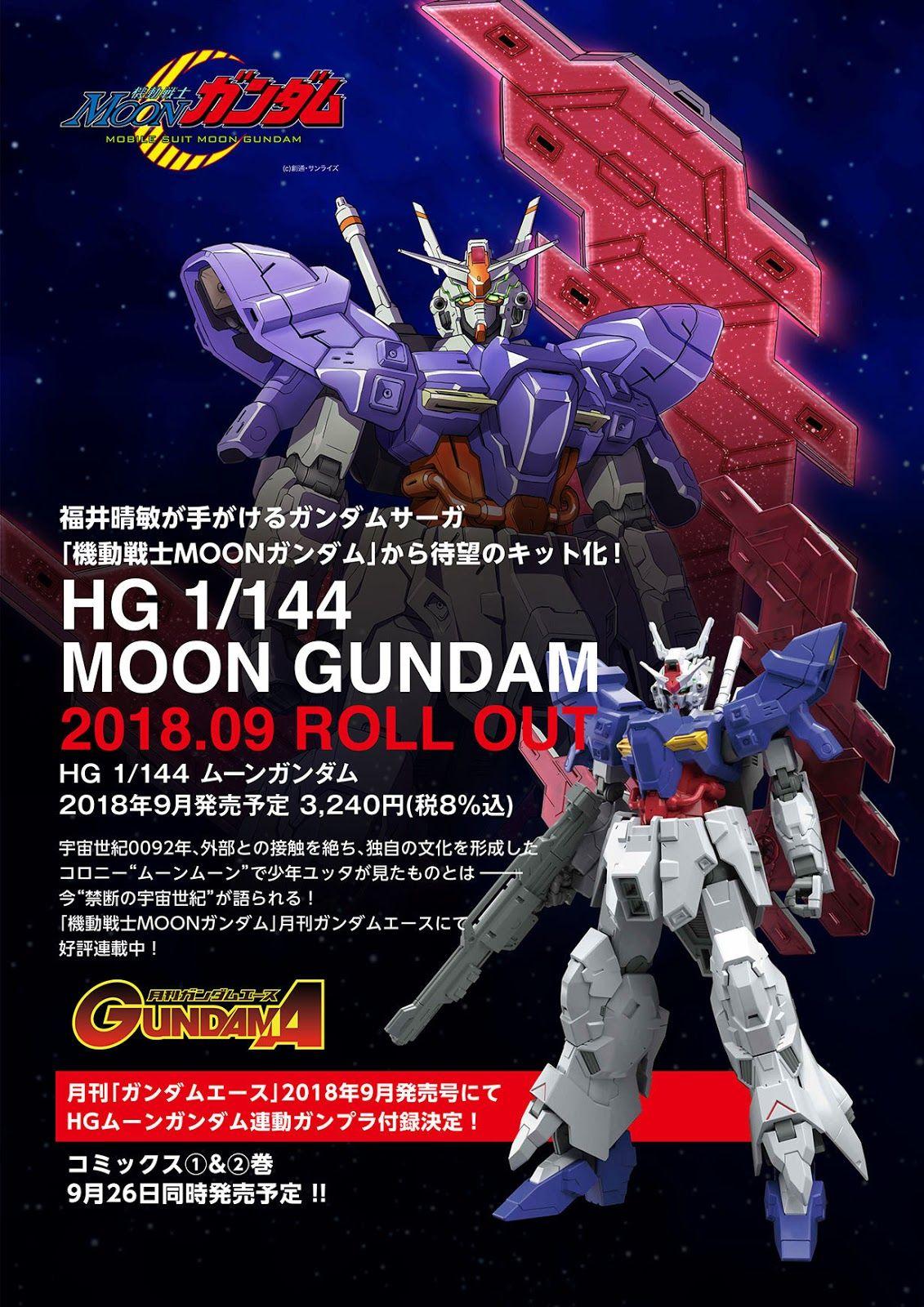 HGUC 1/144 Moon Gundam Release Info, Box art and