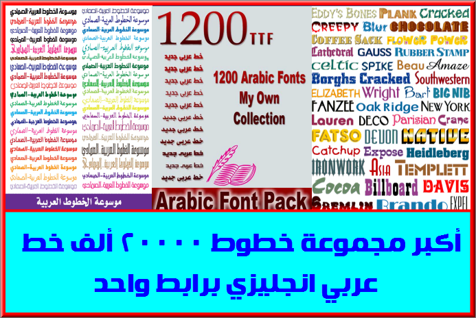 أكبر مجموعة خطوط 20000 ألف خط عربي انجليزي برابط واحد Download 20 000 Fonts Free For Microsoft Office And Photoshop Photoshop Fonts Free Font Photoshop