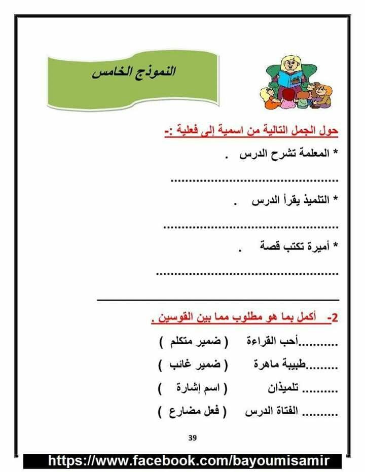 ورقة عمل جملة اسمية او فعلية Learn Arabic Alphabet Learning Arabic Arabic Lessons